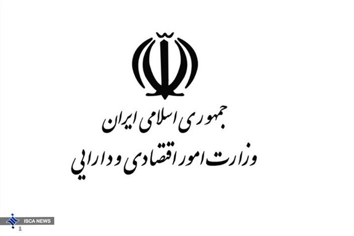 وزارت امور اقتصاد و دارایی
