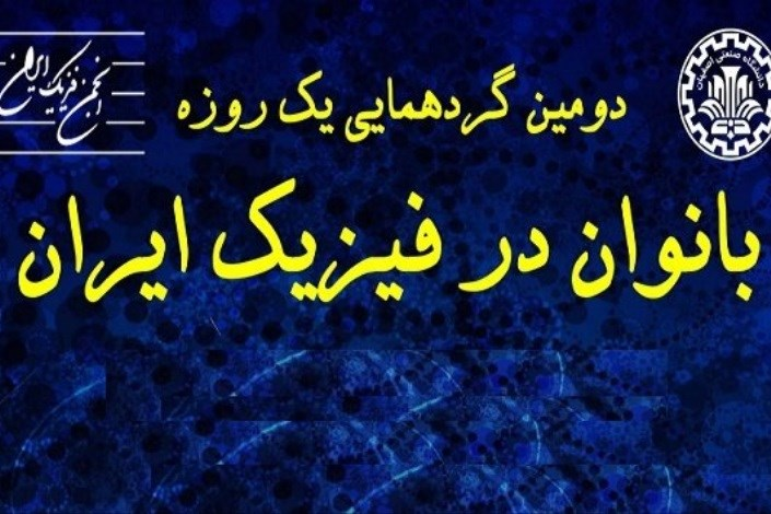 دومین گردهمایی «بانوان در فیزیک ایران»