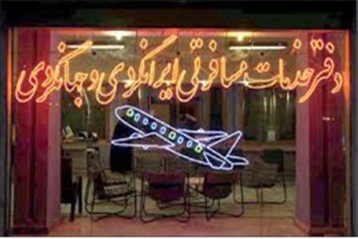 دفاتر خدمات ایرانگردی و جهانگردی
