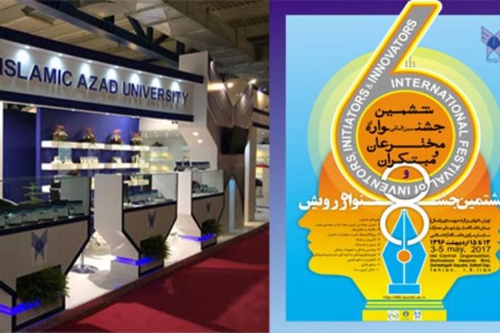 24 فروردین؛ آخرین مهلت ثبتنام در ششمین جشنواره مخترعان دانشگاه آزاد اسلامی