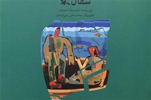 احمدرضا احمدی «سفال» را نوشت