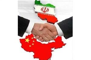 همکاری های اقتصادی ایران و چین بررسی می شود