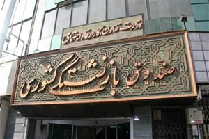 حقوق اردیبهشتماه بازنشستگان کشوری واریز شد