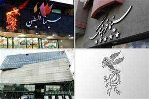 افزایش تعداد سینماهای جشنواره جهانی فیلم فجر