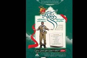 فراخوان هفتمین جشنواره منطقهای تئاتر دفاع مقدس