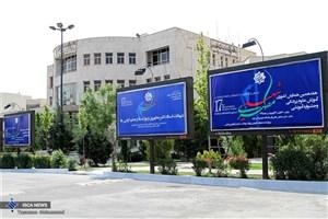 برگزاری اختتامیه جشنواره شعر نبض واژه ها در دانشگاه علوم پزشکی ایران