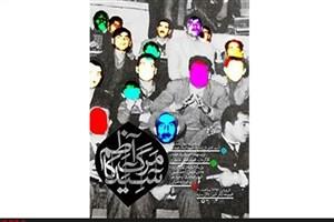 «مرگ آسید کاظم»  در تالار سایه اجرا می شود