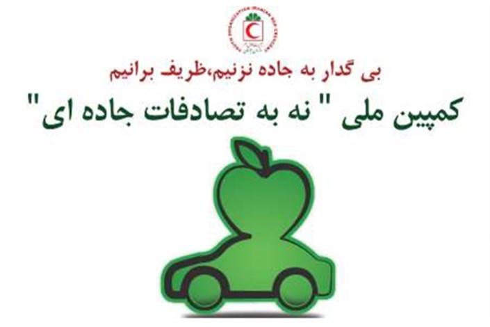 کمپین نه به تصادفات جادهای