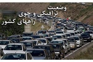 آخرین وضعیت جوی و ترافیکی/ مسافران بازگشت خود را به روزهای شنبه و یکشنبه موکول نکنند