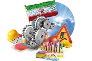 تجلیاقتصاد مقاومتی دردانشگاه آزاد اسلامی