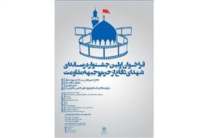 اولین جشنواره رسانهای شهدای دفاع از حرم برگزار می شود