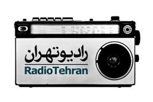 ویژه برنامههایی که  از رادیو تهران در سال جدید پخش شد