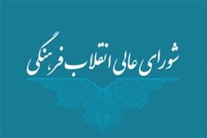 تصویب سرفصلهای رشته سیاستگذاری عمومی/ تاسیس دکتری مطالعات سیاسی جهان اسلام