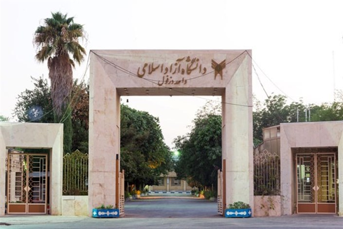 سردر دانشگاه آزاد واحد دزفول