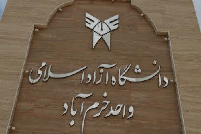 دانشگاه آزاد اسلامی واحد خرم آباد