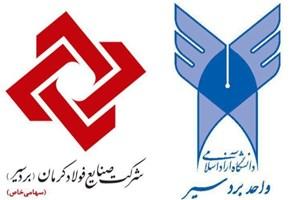 دانشگاه آزاد اسلامی بردسیر و شرکت صنایع فولاد کرمان تفاهم نامه امضا کردند
