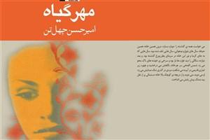 """""""مهرگیاه""""  امیرحسن چهلتن به چاپ چهارم رسید"""