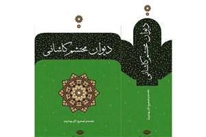 دیوان محتشم کاشانی به چاپ هفتم رسید