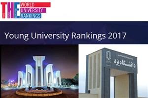 دانشگاه صنعتی اصفهان و یزد در بین برترین دانشگاه های جوان دنیا