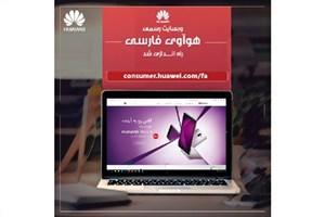 سایت فارسی هواوی راهاندازی شد