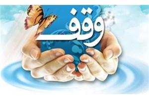 اولین وقف علم و فناوری در تهران ثبت شد