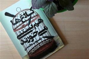 سومین رمان یعسوب محسنی منتشر شد