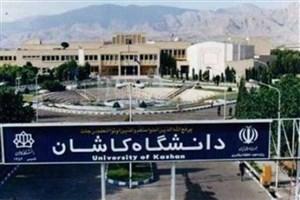 تقویم آموزشی دانشگاه کاشان اعلام شد