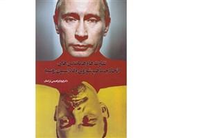 """""""تفاوت ها و همانندی های اتحاد جماهیر شوروی و فدراسیون روسیه"""" منتشر شد"""