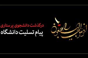 دلیل مرگ  دانشجوی دانشگاه علوم پزشکی شهید بهشتی چه بود؟
