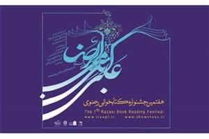 ارسال پرسشنامههای هفتمین جشنواره کتابخوانی رضوی به سراسر کشور
