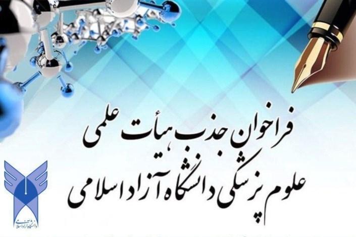 جذب هیات علمی دانشگاه آزاد اسلامی