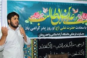 مراسم سالروز میلاد حضرت علی (ع) و گرامیداشت روز پدر در دانشگاه آزاد اسلامی واحد رودان