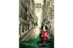 «ایتالیا ایتالیا» همزمان با ایران در کانادا اکران می شود