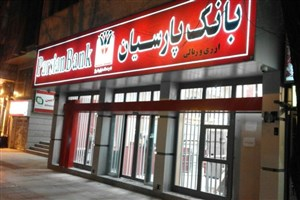 موضوع سلامت روان یکی از مهم ترین حوزه مسئولیت اجتماعی در بانک پارسیان