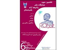 ششمین دوره مسابقات ملی رباتیک آزاد کردستان برگزار می شود