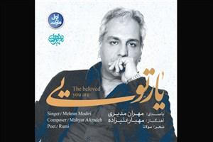 مهران مدیری «یار تویی» را با شعری از مولانا به عارف لرستانی تقدیم کرد/ صوت