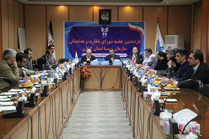 جلسه شورای نظارت و هماهنگی سازمان سما استان گیلان