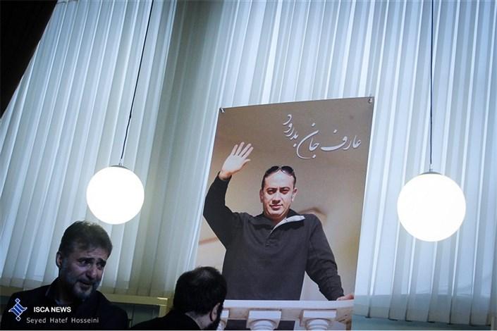 مراسم تشییع پیکر زندهیاد عارف لرستانی