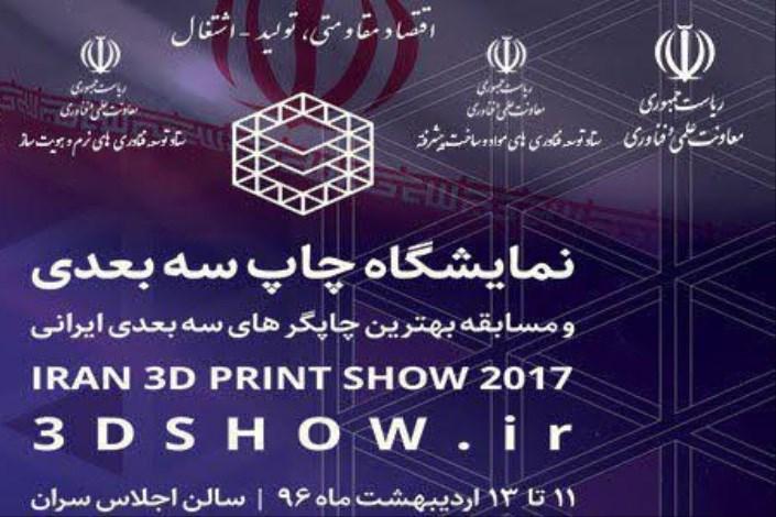 نمایشگاه چاپ سه بعدی