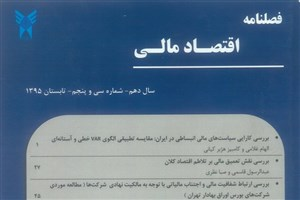 نشریه اقتصاد مالی واحد تهران مرکزی موفق به اخذ درجه علمی پژوهشی از کمیسیون نشریات علمی کشور شد