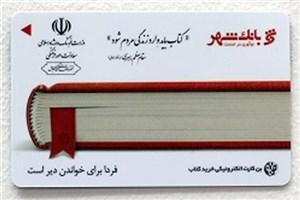 آغاز ثبتنام بنکارتهای خرید نمایشگاه کتاب تهران از 31 فروردین