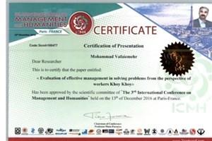 مقاله عضو هیات علمی واحد خوی در همایش بینالمللی مدیریت پاریس پذیرفته شد