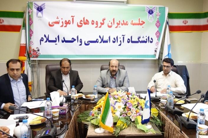 دانشگاه آزاد اسلامی استان ایلام