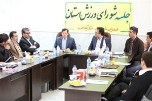 نخستین شورای تخصصی ورزش و آموزش استان کرمانشاه در سال جدید