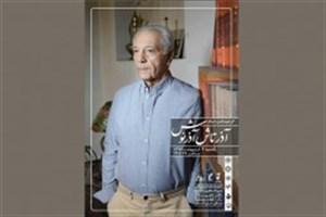 آیین تجلیل از چهره ماندگار ادبیات عرب