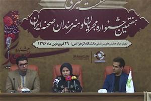 هفتمین جشنواره مجریان صحنه و هنرمندان صحنه ایران