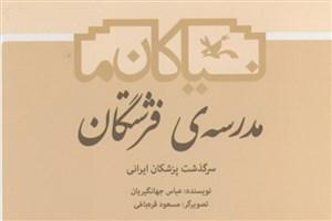 «سرگذشت پزشکان ایرانی»  در یک کتاب