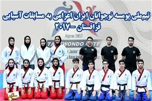 مسابقات قهرمانی پومسه نوجوانان آسیا آغاز میشود