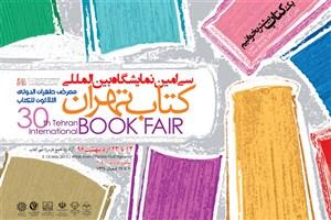 از پوستر سی امین  نمایشگاه کتاب تهران رونمایی شد