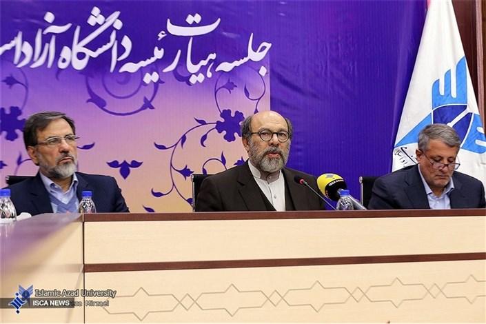 جلسه هیات رئیسه دانشگاه آزاد اسلامی
